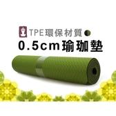 MDBuddy TPE 環保瑜珈墊(有氧 塑身 止滑墊 0.5cm 隨機出貨