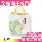 【迷你手提袋 8本x3袋】日本限定 小倉山莊 夏季限定 山春秋 夏季微風 仙貝 煎餅禮盒【小福部屋】