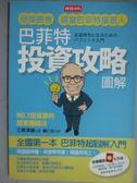 【書寶二手書T4/投資_GRB】巴菲特投資攻略圖解_蕭仁志, 三原淳雄
