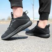 運動鞋男跑步鞋夏季網面透氣飛織椰子鞋軟底黑色潮鞋休閒鞋男 貝兒鞋櫃