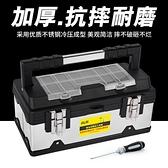 不銹鋼工具箱收納盒套裝工業級大號五金手提式電工家用多功能車載 「免運」