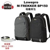 (贈相機背帶) 羅普 Lowepro m-Trekker BP150 星際冒險家 後背包 單眼包 相機包 (L204) (L205)