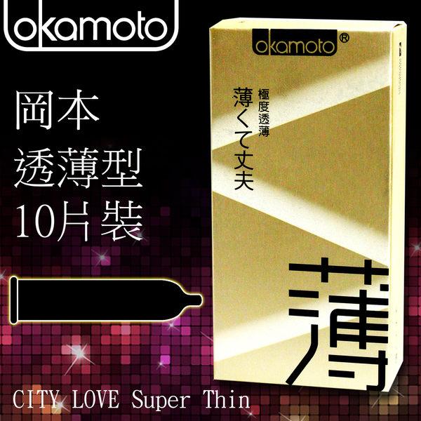 【愛愛雲端】岡本 okamoto 衛生套  CITY LOVE Super Thin 透薄型 保險套 10片裝