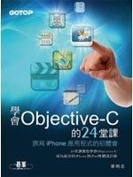二手書博民逛書店《學會Objective-C的24堂課: 撰寫iPhone應用程