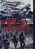 (二手書)改變歷史的100次戰爭