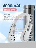 掛脖風扇便攜式小型電風扇無葉USB大風力可充電隨身迷你靜音【奇妙商舖】