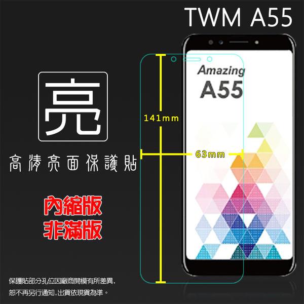 ◆亮面螢幕保護貼 台灣大哥大 TWM Amazing A55 保護貼 軟性 高清 亮貼 亮面貼 保護膜 手機膜
