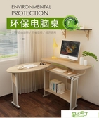 家用電腦桌簡約轉角台式書桌書柜書架組合現代台式桌一體學生桌子 【降價兩天】