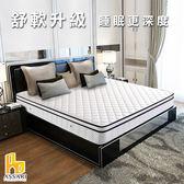 ASSARI-五星飯店專用正硬式三線獨立筒床墊(雙人5尺)