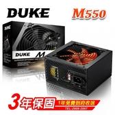 【Mavoly 松聖】DUKE M550 550W 電源供應器(3年保)