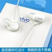 耳機 入耳式vivoX23 X21 NEX X20 X9s Z3 x21i x20plus等手機通用