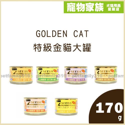寵物家族-GOLDEN CAT特級金貓大罐 六種口味 單罐170g*24罐