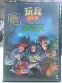 挖寶二手片-P01-125-正版DVD-動畫【玩具總動員之驚魂夜】-迪士尼