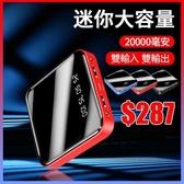 行動電源20000毫安 免運DC超薄鏡面自帶LED燈 大容量移動電源 迷你全面屏鏡面 現貨快出!!