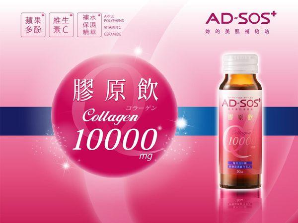※限時下殺↘※ AD-SOS+ 膠原飲 Collagen 10000mg (50ml x 48瓶)