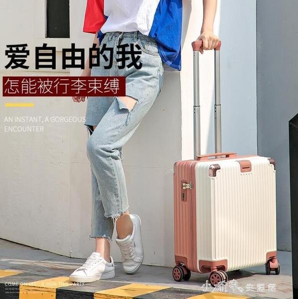 18吋拉桿箱行李箱女旅行男小型小號輕便18寸20密碼登機拉桿箱子韓版 【全館免運】