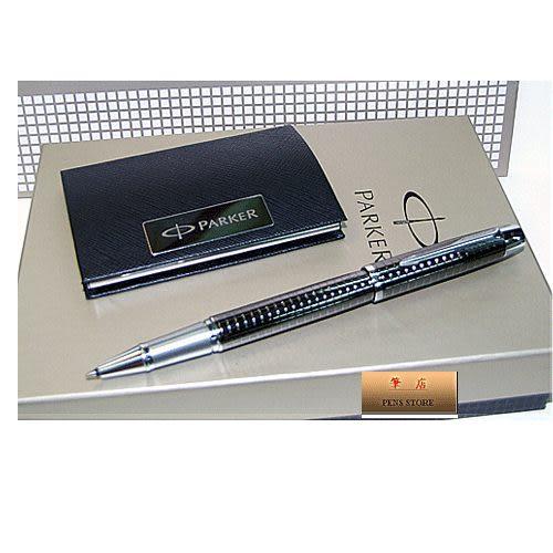 PARKER IM經典高級系列鈦金格紋白夾鋼珠筆+高級名片夾禮品組