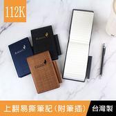 珠友 PL-65112 112K上翻易撕筆記本/商務隨身小筆記/(附筆插)-Entrepreneur