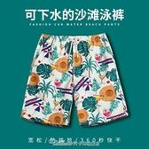 沙灘褲男游泳褲男士五分防尷尬速乾短褲可下水情侶寬鬆款溫泉海邊 阿卡娜