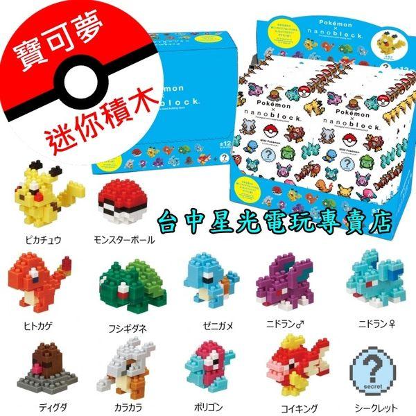 【寶可夢 X 迷你積木】 Pokemon X NanoBlock 神奇寶貝 微型積木【12款入盒裝】台中星光電玩