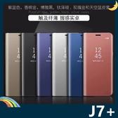 三星 Galaxy J7+ Plus 電鍍半透保護套 鏡面側翻皮套 免翻蓋接聽 原裝同款 支架 手機套 手機殼