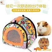 豚鼠出門蜜袋鼯小寵倉鼠外帶包外出包刺猬保暖松鼠睡袋【小獅子】