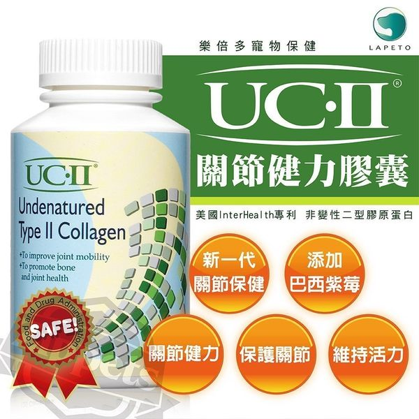 UC-2樂倍多關節健力膠囊