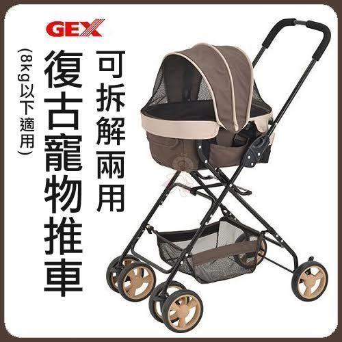 *WANG*日本GEX《可拆解兩用復古寵物推車》咖啡色
