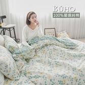 BUHO 天然嚴選純棉雙人舖棉兩用被套(6x7尺)-澄采春芙