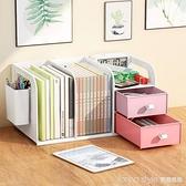 書架桌面多層簡易學生書櫃兒童文件資料整理架辦公桌上收納置物架 全館新品85折 YTL