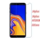 88柑仔店~三星J4+ J6Plus+鋼化膜高清防爆膜A7 2018玻璃手機保護貼膜J2core