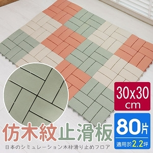 【AD德瑞森】四格造型防滑板/止滑板/排水板(80片裝)綠色