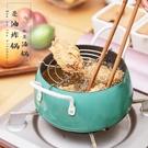 嘉士廚油炸鍋天婦羅家用小油炸鍋煮奶迷你湯鍋輔食鍋電磁爐通用 小明同學