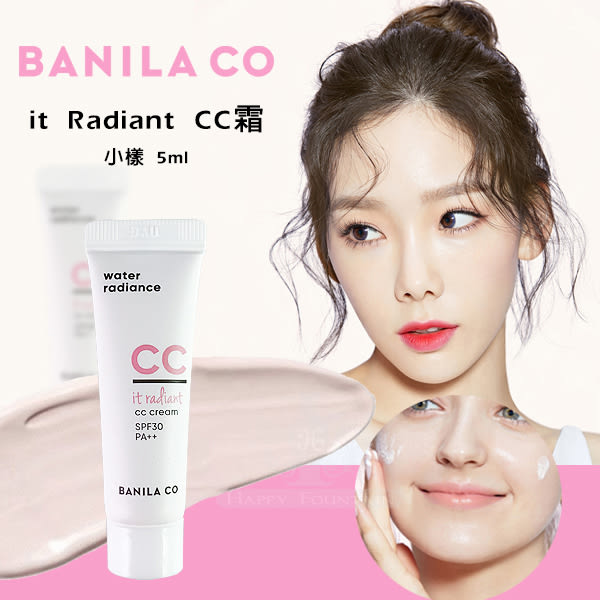 韓國 Banila co it Radiance CC霜小樣 5ml