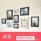 洗照片 掛墻相框免打孔9框組合照片墻臥室墻壁裝飾ins打印手機照 NMS蘿莉新品