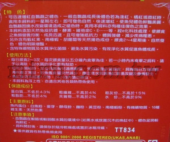 【西高地水族坊】海豐 e錠紅血鸚鵡增艷飼料(1kg裝)(小粒、中粒)浮上性