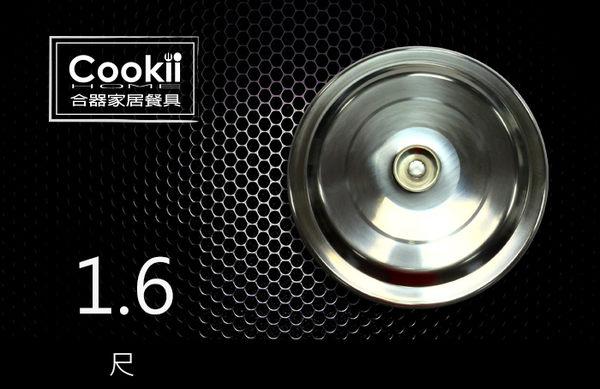 【Cookii Home.合器】專業料理餐廳廚房不銹鋼湯桶蓋.16Ci0216-3【不銹鋼湯桶.蓋子】1.6尺
