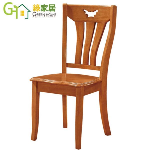 【綠家居】托特 柚木紋實木餐椅