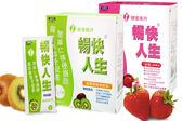 【6盒任選】日本味王暢快人生纖暢益菌 奇異果/草莓草玫精華版 大包裝