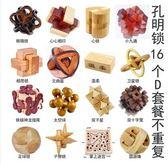 成人兒童木質制解鎖益智力玩具拼裝孔明鎖魯班鎖套裝神龍擺尾-交換禮物