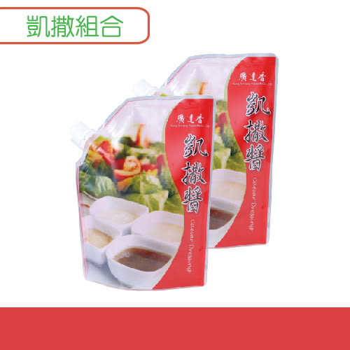 廣達香 凱撒沙拉組-凱撒沙拉醬250gx2,只要175元!