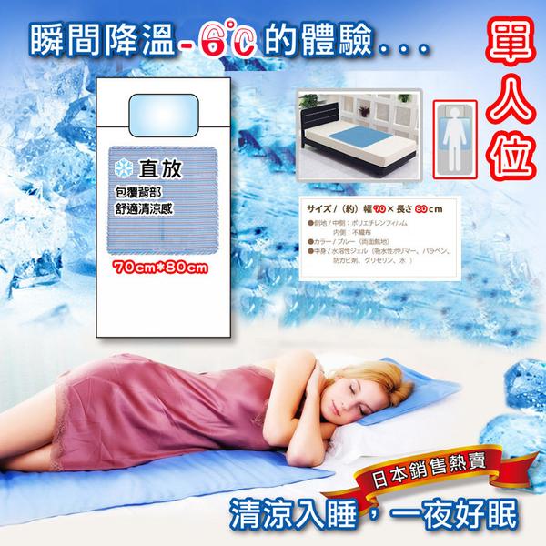 【班尼斯國際名床】~日本熱賣~冰Cool降溫↓涼感凝膠單人床墊(70*80cm)!冰墊!取代涼蓆!超取限一張!