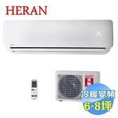 禾聯 HERAN 頂級旗艦型冷暖變頻一對一分離式冷氣 HI-G41H / HO-G41H