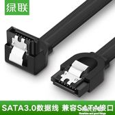 SATA3.0數據連接轉換線固態機械硬盤光驅串口延長線6Gb/s 陽光好物