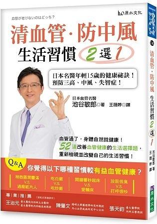清血管、防中風,生活習慣2選1!:日本名醫年輕15歲的健康祕訣!教您預防三高、中