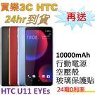 HTC U11 EYEs 手機64G,送 10000mAh行動電源+空壓殼+玻璃保護貼,24期0利率