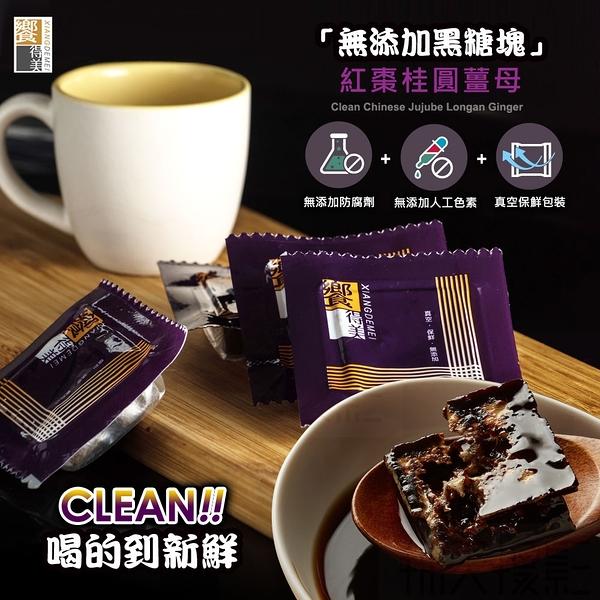 【饗得美】無添加黑糖塊-紅棗桂圓薑母256g/袋