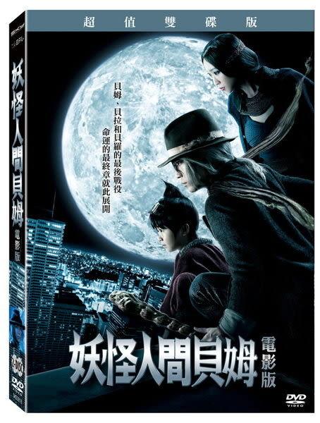 妖怪人間貝姆 電影版 超值雙碟版 DVD  (購潮8)