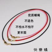 黑色紅色蠟繩項鍊皮繩