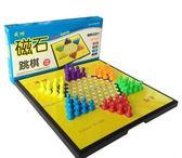 棋類 兒童跳棋帶磁性益智 男孩女孩小學生早教塑料磁石跳棋六角跳棋 莎拉嘿幼